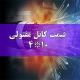 قیمت کابل مفتولی410