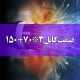 قیمت کابل3*150+70