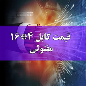 قیمت کابل4*16مفتولی
