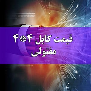 قیمت کابل4*4 مفتولی