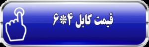 قیمت کابل 4*6