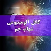 کابل آلومینیومی شهاب جم