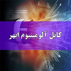 کابل آلومینیوم ابهر