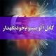 کابل آلومینیوم خودنگهدار