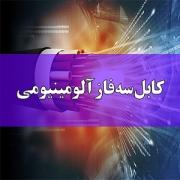 کابل سه فاز آلومینیومی