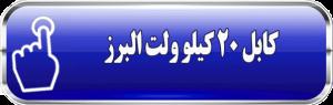 کابل 20 کیلو ولتالبرز