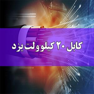 کابل 20 کیلو ولت یزد