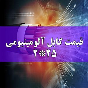 قیمت کابلآلومینیومی 2*25