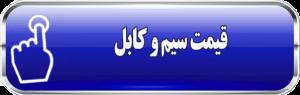 قیمت سیم و کابل