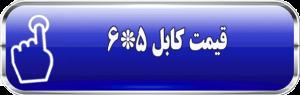 قیمت کابل 5*6