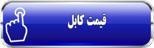 قیمت کابل